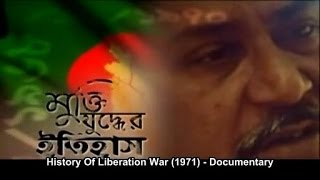 1971 Muktijuddher Itihash by ATN - ১৯৭১ এর মুক্তিযুদ্ধের ইতিহাস [2CD