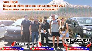 Auto Hayk авто из Армении 2021. Огромный обзор авто на начало августа 2021.