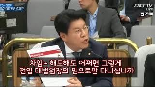 장제원 의원이 대법원장 후보를 평가하는 법