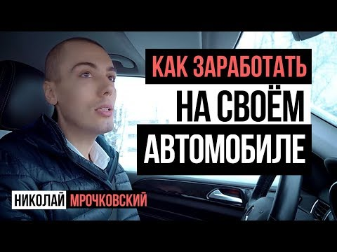 """Как заработать на своём автомобиле? """"НЕ"""" настоящий Мерседес Николая Мрочковского! :)"""