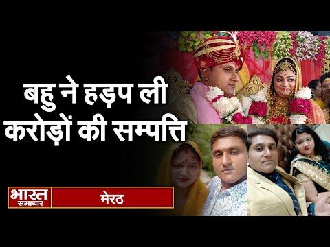 Meerut : बुजुर्ग माता पिता दर दर भटकने को मजबूर, बहु ने हड़प ली सारी सम्पत्ति | Hindi Patrkaar |
