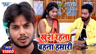 रक्षाबंधन #Video - खुश रहना बहना हमारी I #Neeraj Shukla I Khush Rahna Bahna Humari I 2020 New Song