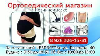 Ортопедический магазин в Невинномысске