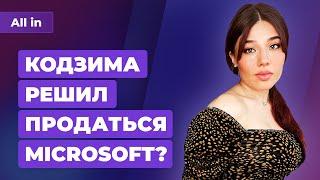 Новое демо Resident Evil 8, анонс Beholder 3, Кодзима в команде Xbox? Игровые новости ALL IN за 8.04