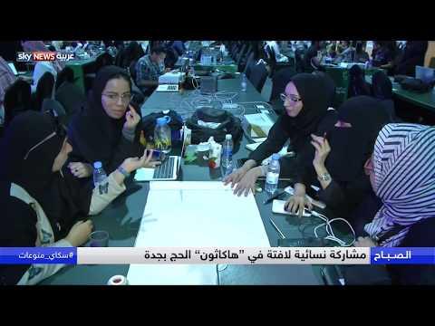 مشاركة نسائية لافتة في هاكاثون الحج بجدة  - 08:23-2018 / 8 / 2