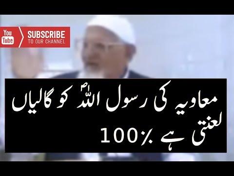 Download Mavia Ki NABI s a w w Ko Ghalian 100% lanti hai By Molana Ashaq Ahmad Sunni