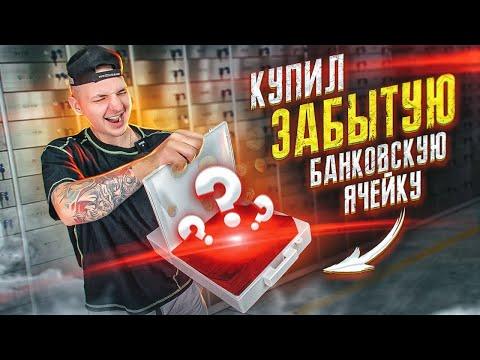 Купил БАНКОВСКИЕ ЯЧЕЙКИ на Аукционе за 60000 рублей!