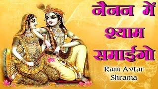 नैनन में श्याम समाईगो || Ram Avtar Sharma || Hindi Devotional Bhajan 2017 || Bhardwaj Studio
