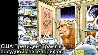 USA КИНО 1263. Трамп в посудной лавке тарифов