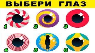 Тест! КАКОЙ ГЛАЗ НА ВАС СМОТРИТ? Выберите глаз и вы будете поражены точностью этого теста Психология