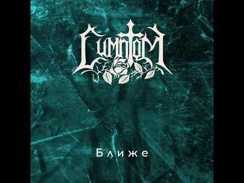 MetalRus.ru (Gothic Metal). СИМПТОМ — «Ближе» (2018) [Full Album]