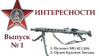 Интересности. Выпуск 1. Пулемет #МГ42 #MG42 в масштабе 1/6 и #орден Красной звезды