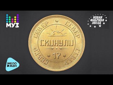 СЕВЕР 17 - Скинули