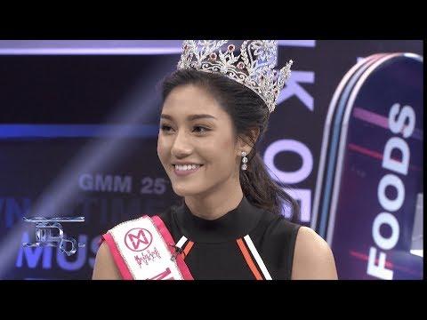 อายุน้อยคว้ามง! นิโคลีน Miss Thailand World 2018 - วันที่ 03 Oct 2018