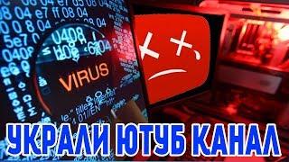Украли YouTube канал - Что ДЕЛАТЬ?
