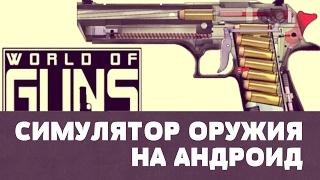 World of Guns: Gun Disassembly -Симулятор оружия (обзор-летсплей на Android)