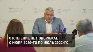 Отопление не подорожает с июля 2020-го по июль 2022-го