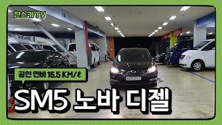 [판매완료]2015년식 SM5 D 1.5 ~520만원 …