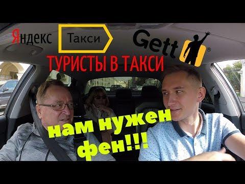 СКОЛЬКО ЗАРАБАТЫВАЮТ ТАКСИСТЫ, РАЗОБЛАЧЕНИЕ ЯНДЕКС ТАКСИ.армия ездит на такси!!