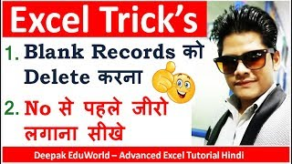 Excel Trick's - Delete Blank Rows/records in Excel || Add Zero Before Number | HINDI