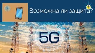 Защита от 5G «Нейтроник». Антон Артмид