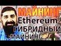 Ethereum гибридный Майнинг