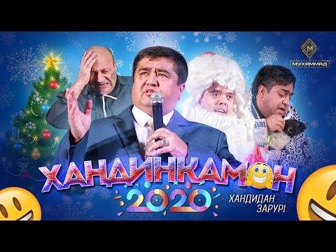 Хандинкамон - 2020 «Хандидан зарур» [ПУРРА] / Барномаи солинавии 2020