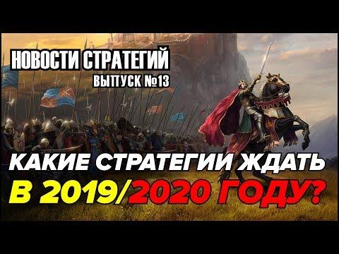 🎙️Новости Стратегий #13 - Какие стратегии ждать в 2019/2020 году?