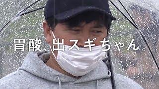 チャンネル登録:https://goo.gl/U4Waal お笑い芸人のスギちゃんが9日よ...
