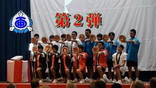 ≪徳之島黒組≫面縄中学校創立70周年記念式典・祝賀会 第2弾 H29 12 10