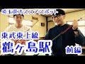 鶴ヶ島駅『創業50年以上の老舗ビリヤード場で対決!!』