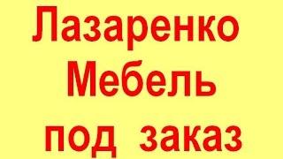 видео Диваны под заказ Запорожье