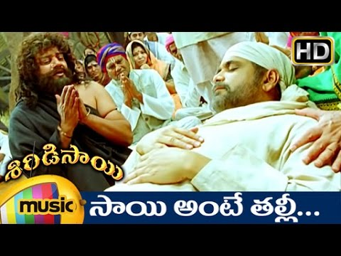 Shiridi Sai Telugu Movie Songs | Sai Ante Thalli Video Song | Nagarjuna | SPB | Sunitha