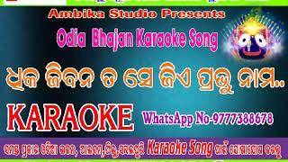 Dhika jiban ta sei odia bhajan karaoke song