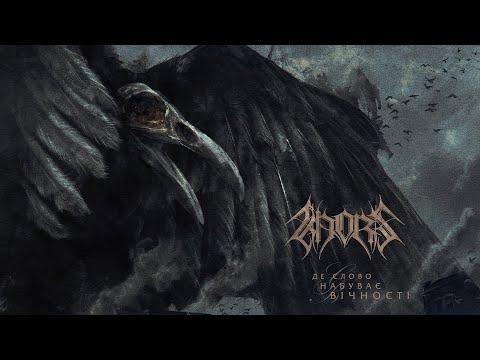 Khors - Where the Word Acquires Eternity (Full Album Premiere)