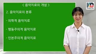 음악심리상담사(음악치료사) 자격증 2급과정 온라인 강의