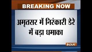 Punjab: Blast at Nirankari Bhawan in Amritsar's Rajasansi village, 3 dead, several injured