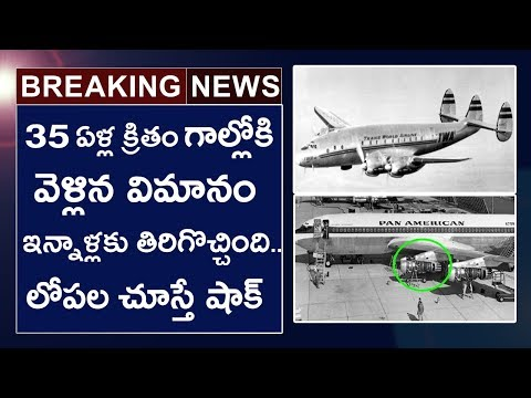 Unknown Story of Santiago Flight 513 | Unknonw And Interesting Facts About Mystery Flight | #Flight