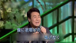 五木ひろし - 長良川艶歌