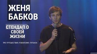 Женя Бабков. Стендап комедия о себе.