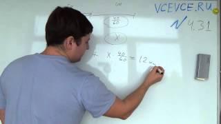 Задача №4.31 Алгебра 7 класс Мордкович.