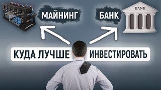 Инвестиции в майнинг или в банк. Куда лучше инвестировать?