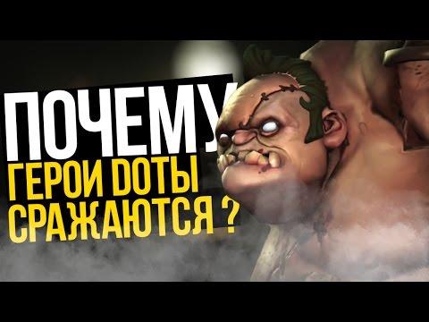 видео: КАКИЕ ЦЕЛИ ПРЕСЛЕДУЮТ ГЕРОИ ДОТЫ 2