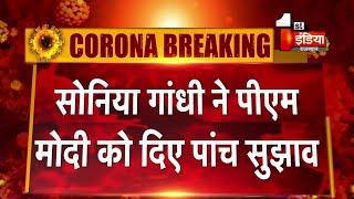 Corona Breaking: Sonai Gandhi ने PM Narendra Modi को दिए 5 सुझाव