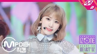 Download [MPD직캠] 아이즈원 미야와키 사쿠라 직캠 '비올레타(Violeta)' (IZ*ONE Sakura FanCam) | @HEART TO 'HEART*IZ'_2019.4.1 Mp3