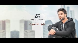 Video Nashed El 3ash2in Ahmed Gamal نشيد العاشقين أحمد جمال - برومو download MP3, 3GP, MP4, WEBM, AVI, FLV Desember 2017