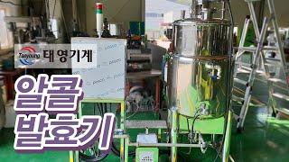 [태영기계] 알콜발효기