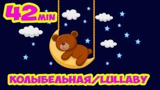 Колыбельная. Колыбельные песни. lullaby song 42 min
