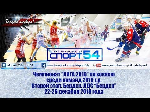 "Чемпионат ""ЛИГА 2010"". ЛДС ""Бердск"". 23 декабря 2018 года."