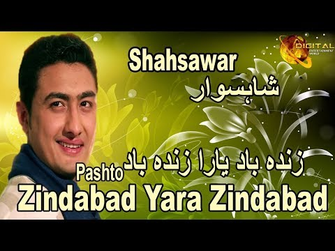 Zindabad Yara Zindabad | Singer Shahsawar And Sitara Younas | HD Video Song
